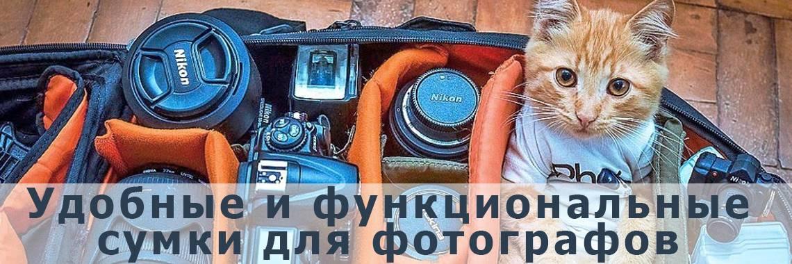 Сумки и рюкзаки для фотографов