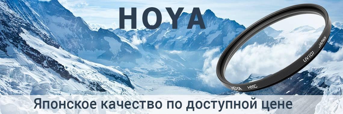 Ультрафиолетовые фильтры HOYA