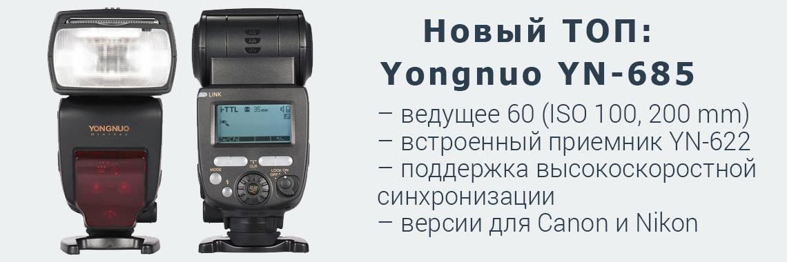 Вспышка Yongnuo YN-685