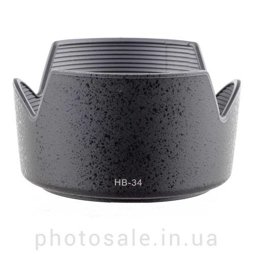 Бленда Nikon HB-34