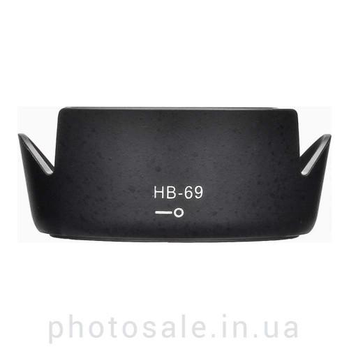 Бленда Nikon HB-69