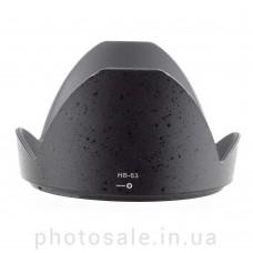 Бленда Nikon HB-63